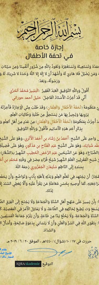 Iǧāzah Tuḥfah al-Aṭfāl Khalil
