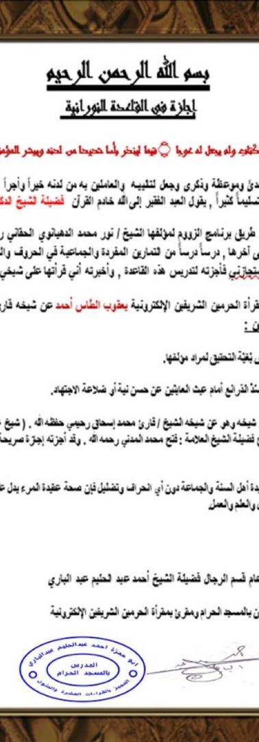 Iǧāzah Nouraniyyah Raschid S.