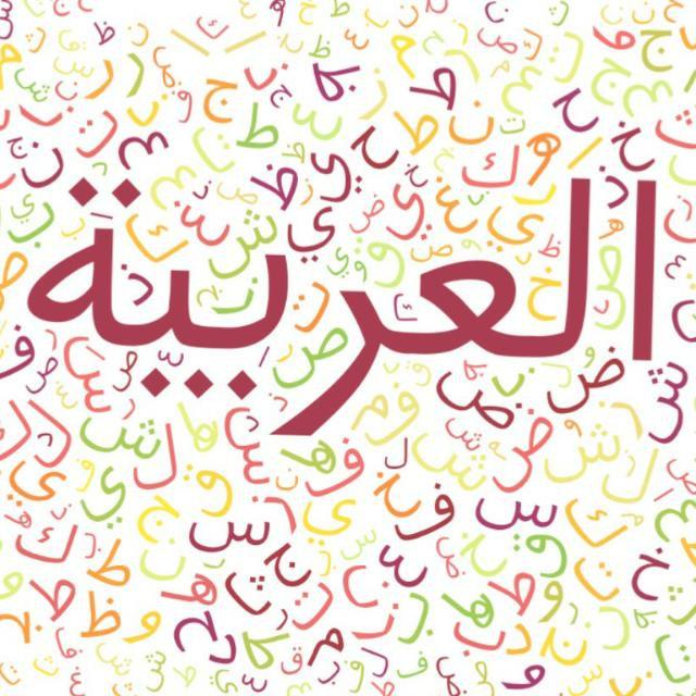 Probestunde Arabisch