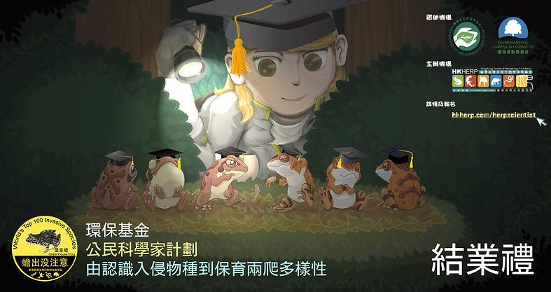 Graduation Poster.jpg