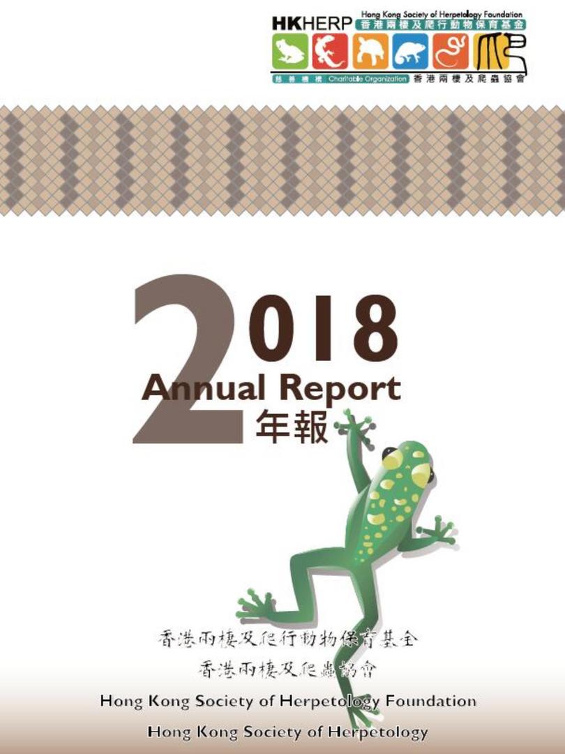 2018 年報