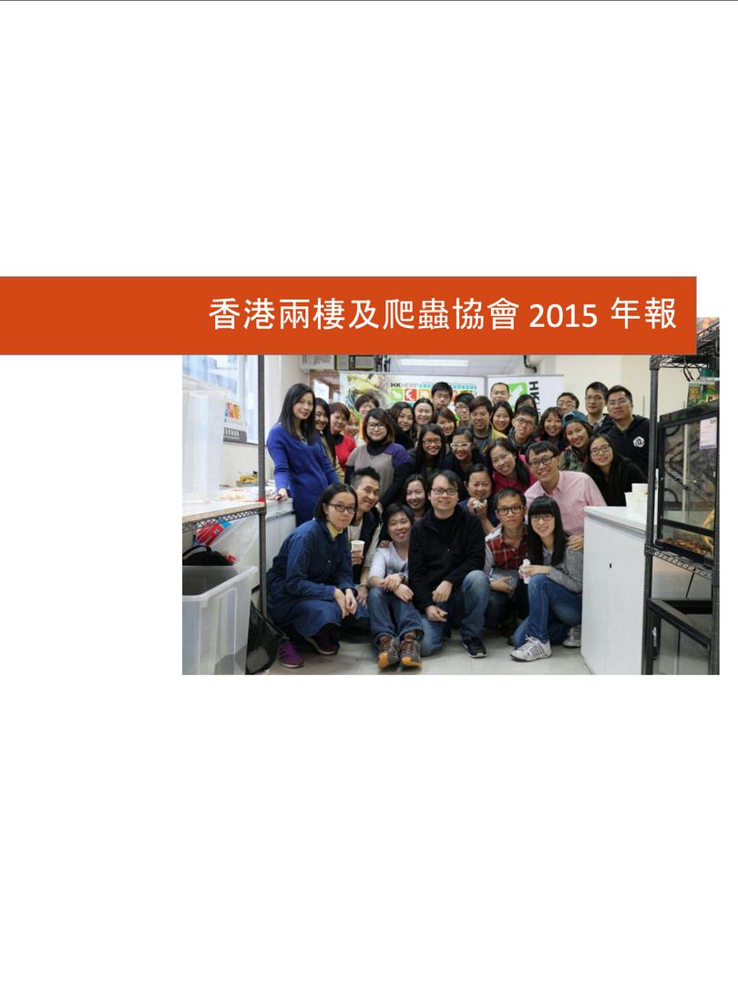 2015 年報