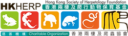 HKHerp logo (black version) (1).png