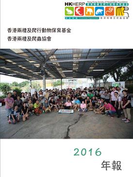 2016 年報