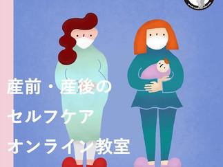 【最新情報】インストラクター養成コース