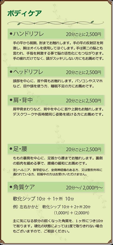 cozy_menu_02a.png