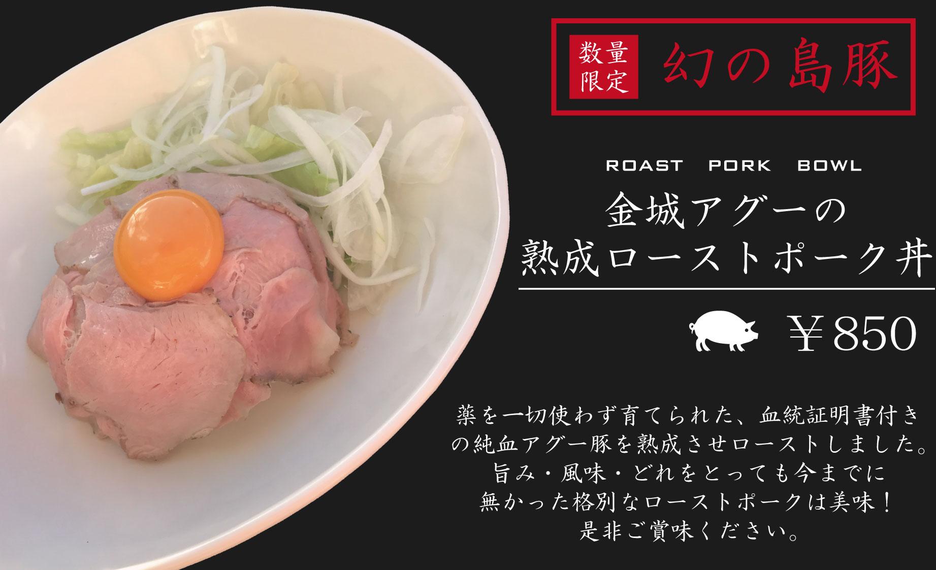 金城アグーの熟成ローストポーク丼