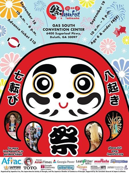2021 JapanFest Atlanta Poster (Official).png