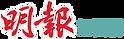 明报logo.png