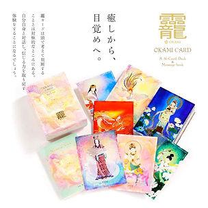おかみカード.jpg