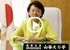 山谷えり子国務大臣_応援メッセージ.png