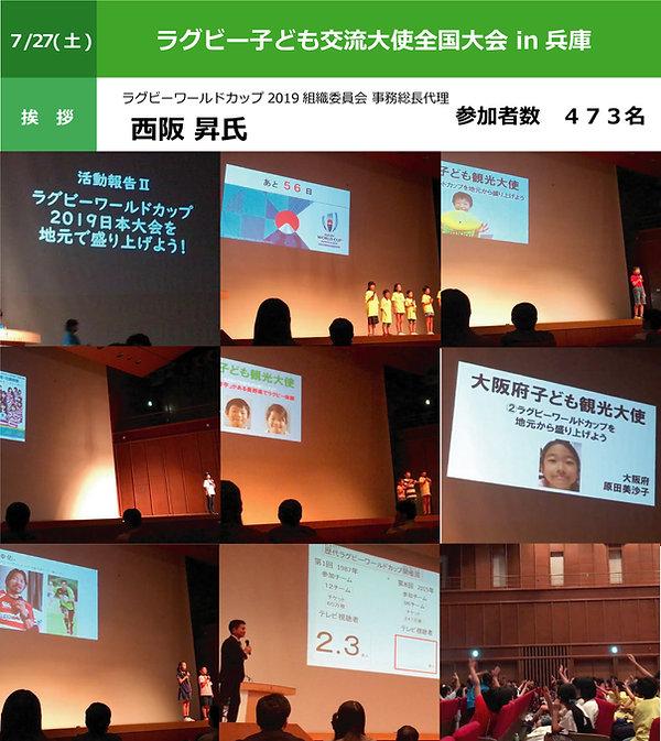 2019_「ラグビー子ども交流大使」全国大会in兵庫.jpg