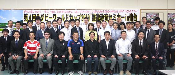 全体写真_ラグビーセミナー仙台会場_01_2018.jpg