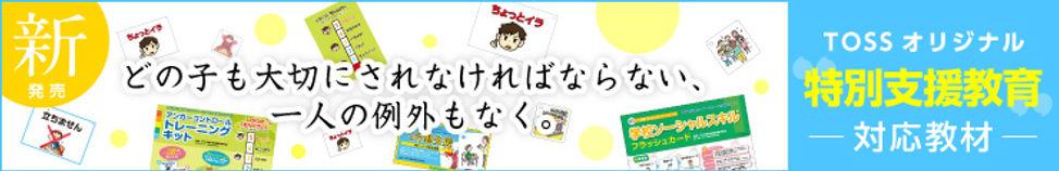 tokushi_03.jpg
