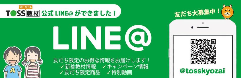 20180730_line_.jpg