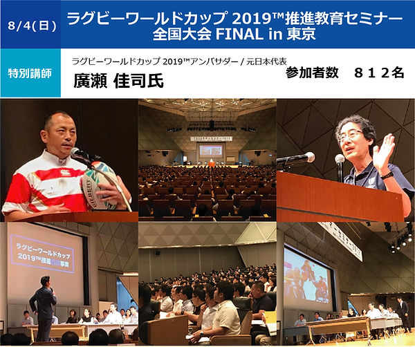 2019_ラグビー全国大会finalin東京_写真のみ.jpg
