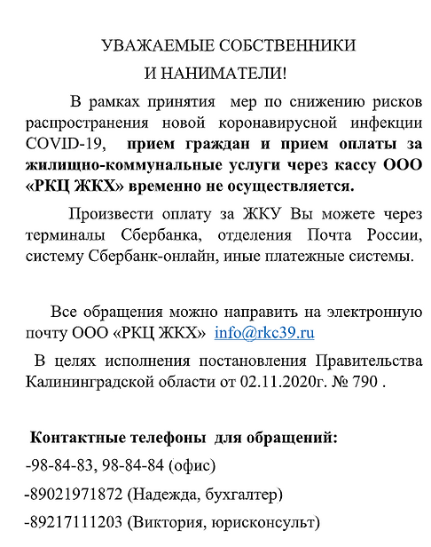 ркц корона нов.png