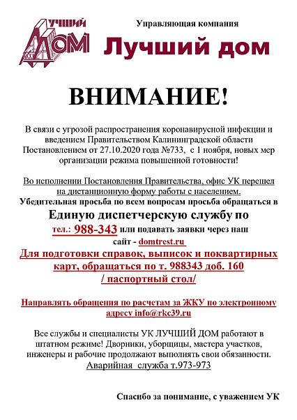 Объявление ЛД Коронавирус  ноябрь_page-0