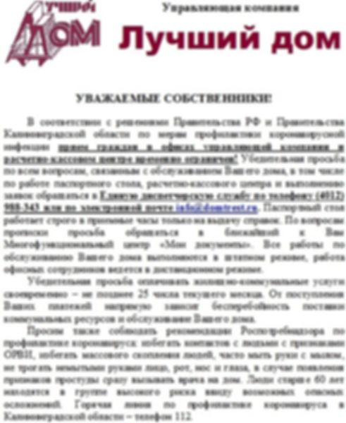 Объявление режим работы коронавирус 26.0