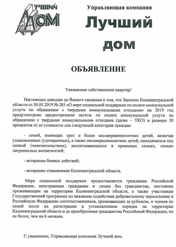Аннотация 2020-06-17 154957.png