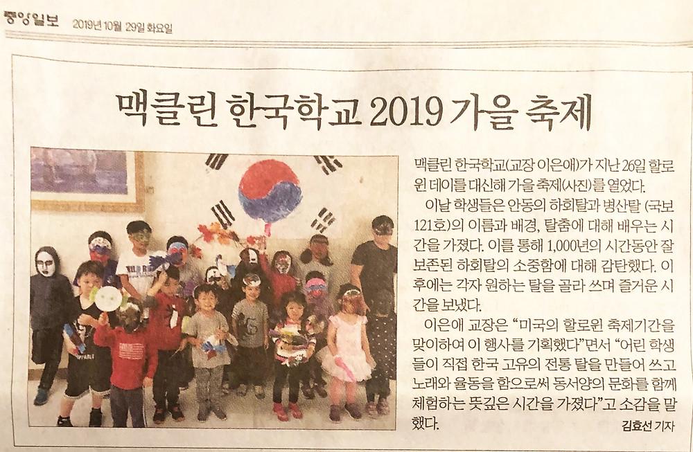 Korea Daily 10/29/2019