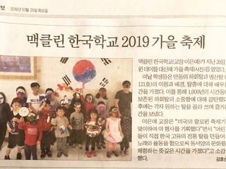 [보도자료] 맥클린 한국학교 2019 가을축제