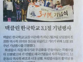 맥클린 한국학교 3.1절 기념행사
