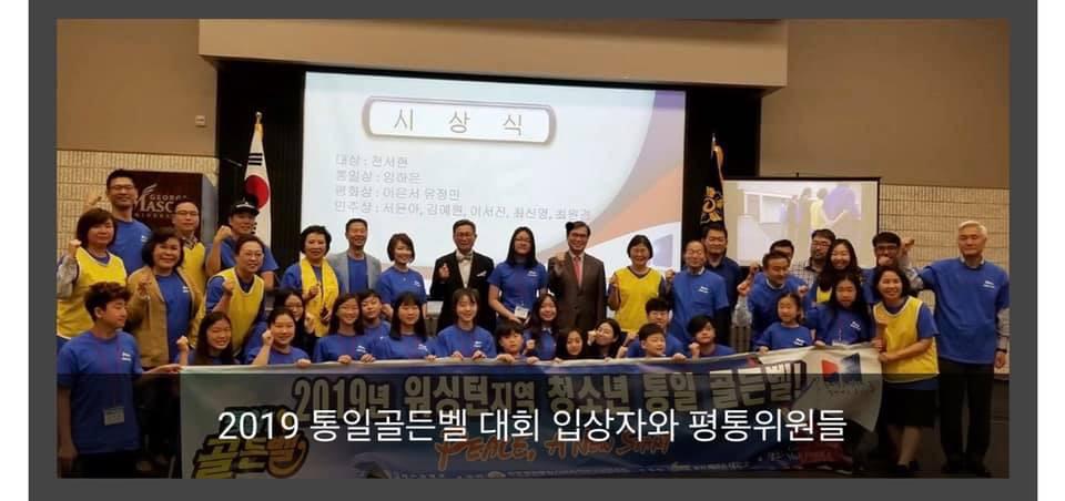 2019 통일 골든벨 퀴즈대회