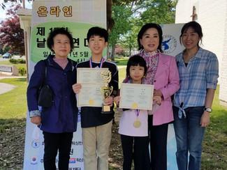 재미한국학교협의회 주최 낱말대회 2개부문 동시수상: 김성민