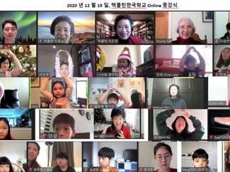 """""""참 잘했어요"""" 온라인-드라이브 스루 가을학기 종강식"""