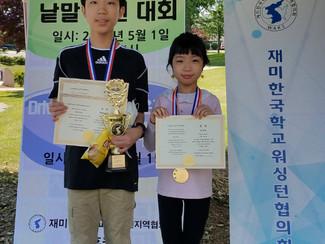 재미한국학교협의회 주최 낱말대회 수상: 김성희