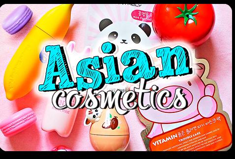 Азиатские тренды косметики: как не потеряться в новинках?