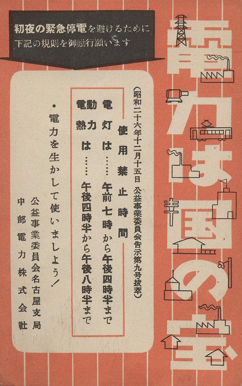 1951年③(昭和26年)