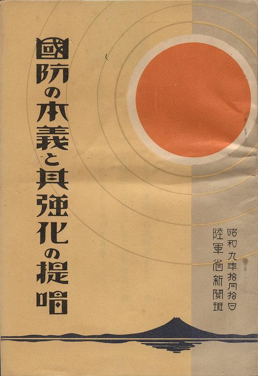 1934年①(昭和9年)