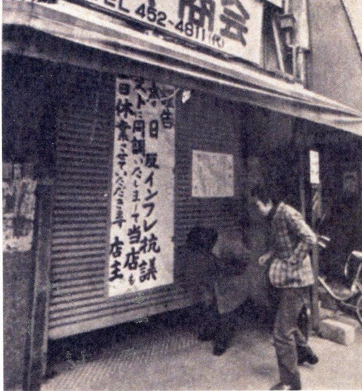 1974年②(昭和49年)