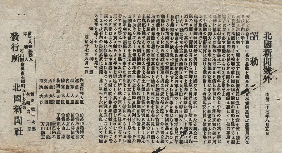 1894年(明治27年)