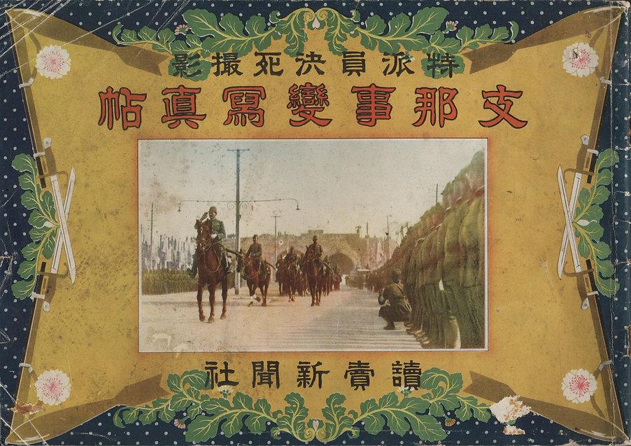 1937年③(昭和12年)