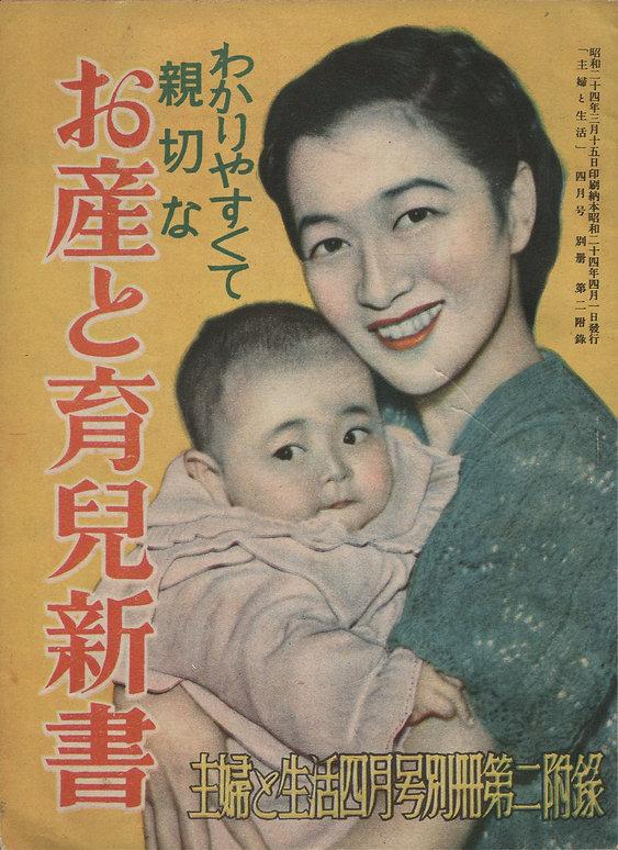 1949年①(昭和24年)