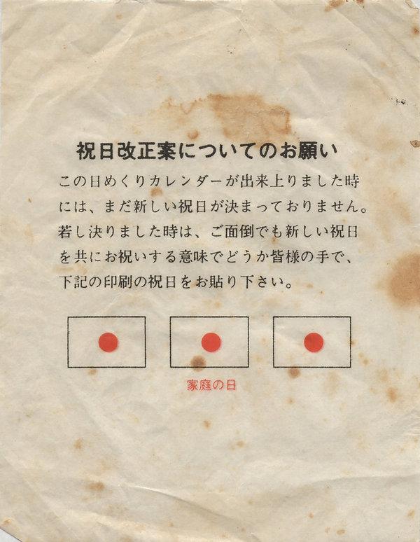 1948年②(昭和23年)