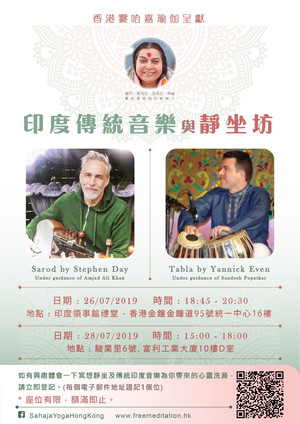 Indian classical music & meditation workshop 印度傳統音樂與靜坐坊🧘🏻‍♀🧘🏻‍♂🎼