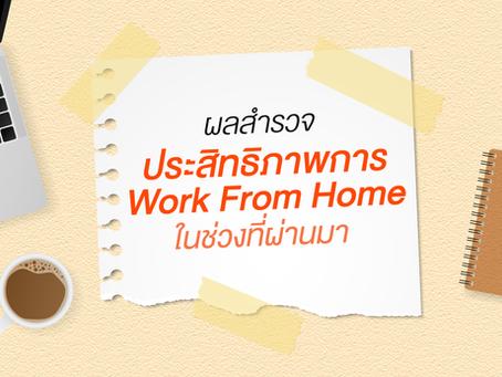 """ผลสำรวจประสิทธิภาพการ """"Work from home"""" ในช่วงที่ผ่านมา"""