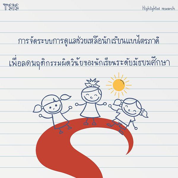 เด็ก-ไตรภาคี.jpg