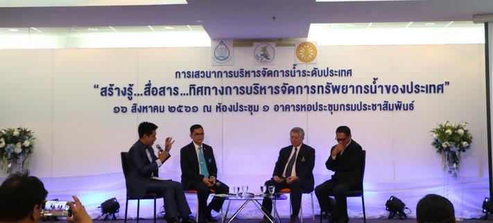 งานเสวนาการบริหารจัดการน้ำระดับประเทศ วันที่ 16 สิงหาคม พ.ศ. 2561