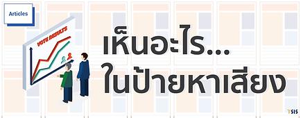 Paper_ป้ายหาเสียง-01.png