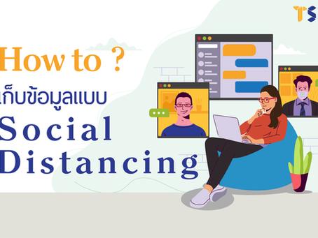 How to เก็บข้อมูลแบบ Social Distancing