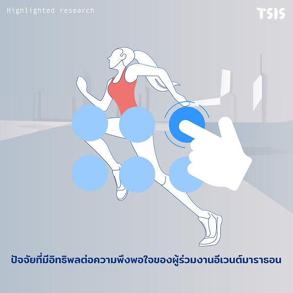 วิ่ง-พึงพอใจ-3.jpg