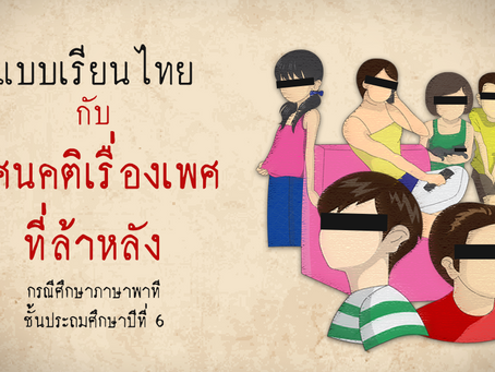 แบบเรียนไทยกับทัศนคติเรื่องเพศที่ล้าหลัง: กรณีศึกษาภาษาพาที ชั้นประถมศึกษาปีที่ 6