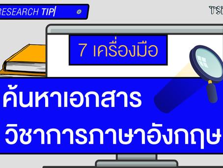 7 เครื่องมือค้นหาเอกสารวิชาการภาษาอังกฤษ