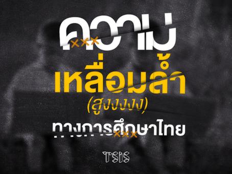 ความเหลื่อมล้ำ (สูง) ทางการศึกษาไทย