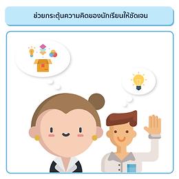 teacher_content-04.png